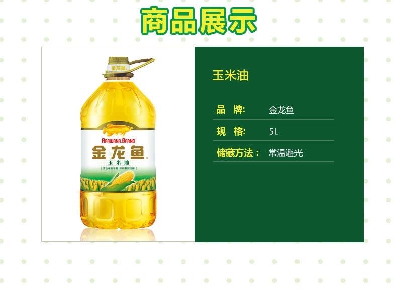 金龙鱼,金龙鱼玉米油(5l)
